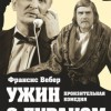"""Спектакль """"Ужин с дураком"""""""