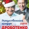 С. Дроботенко и И. Маменко