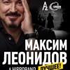 Максим Леонидов & Hippoband