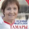 Ледовые фантазии Тамары Москвиной