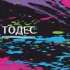 "Балет Аллы Духовой ""Тодес"""