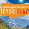 Фестиваль «Грузия PLAY» 2019