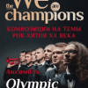 Olympic Brass Orchestra