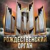"""Концерт """"Рождественский Орган"""""""