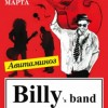 Billy's Band (Клуб