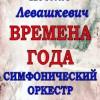 Времена года Леонид Левашкевич