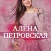 Алена Петровская