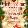 """Новогодний праздник для детей """"Новогодние истории в Павловском Дворце"""""""