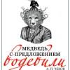 Медведь с предложением. Водевили. А. П. Чехов