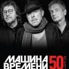Машина Времени - 50 лет