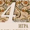 Абонемент №4 Игра в классиков