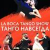 Шоу-концерт. Танго навсегда