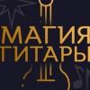 """Фестиваль """"Магия гитары"""""""
