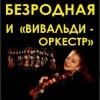 Светлана Безродная и Вивальди оркестр