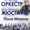 Концерт Гранд-оркестра Жан-Жака Жюстафре