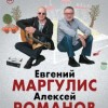 Е. Маргулис А. Романов