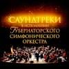 Саундтреки в исполнении Губернаторского оркестра
