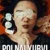 "POLNALYUBVI - презентация альбома ""Ofelia"""