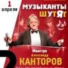 "Концерт ""Музыканты шутят"""