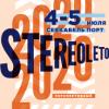 Фестиваль STEREOLETO 2020
