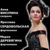 """Концерт РАХМАНИНОВ """"Здесь хорошо"""""""
