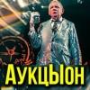 АУКЦЫОН - Большой зимний концерт
