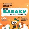 """Детский спектакль """"Про Бабаку Косточкину"""""""