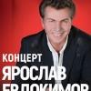 Концерт Я.Евдокимов