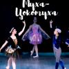 """""""Муха-Цокотуха"""" Балетная сказка"""