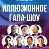 Гала-шоу Международный Форум Иллюзионистов