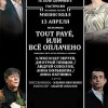 """Московский театр Ленком """"Всё оплачено"""""""