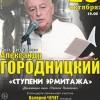 Александр Городницкий. Юбилейный концерт