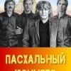"""Анатолий Вишняков и его группа """"Галактическая Федерация"""
