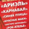 "Легенды ВИА 70-80х ""Мы из СССР"""