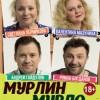 "Спектакль ""Мурлин Мурло"""