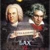 Бах vs.Бетховен: Орган vs.Рояль