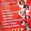 "Легенды ВИА 70-80-х ""Мы из СССР"""