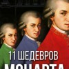 11 шедевров Моцарта