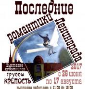 Выставка «Последние романтики Петербурга» фотографии