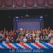 Форум «Я помогаю» 2016 фотографии