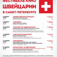 V Фестиваль кино Швейцарии в Санкт-Петербурге фотографии