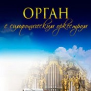 Органный вечер с симфоническим оркестром фотографии