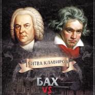 Концерт «Бах vs. Бетховен: Орган vs. Рояль» фотографии