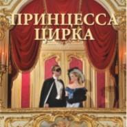 Спектакль-оперетта «Принцесса цирка» фотографии