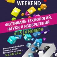 Фестиваль  «TECH Weekend» 2017 фотографии
