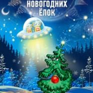 """Представление для детей """"Планета Новогодних Ёлок-2019"""" фотографии"""