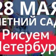 Открытый пленэр «Я рисую Петербург» 2017 фотографии