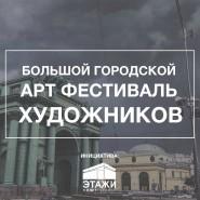 Большой городской арт-фестиваль фотографии