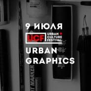 Urban Culture Fest 2016 фотографии
