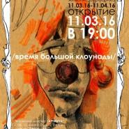 Выставка «Время большой клоунады» фотографии